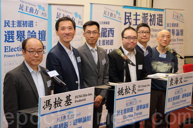 負責協調民主派參選的「民主動力」昨日舉行新界東及九龍西初選論壇。(蔡雯文/大紀元)