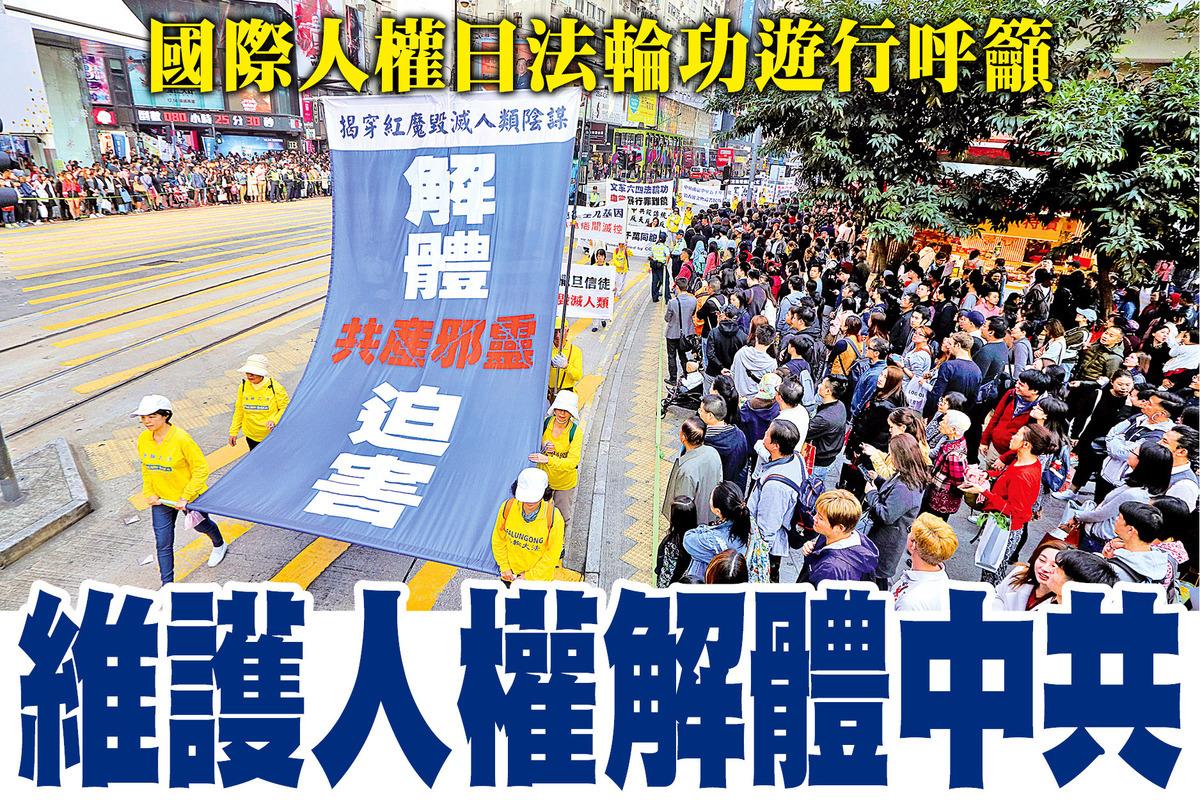 香港法輪功學員昨日下午趁「國際人權日」在港島區舉行反迫害遊行,呼籲解體中共、法辦迫害法輪功元兇。圖為遊行途經銅鑼灣鬧市。(李逸/大紀元)