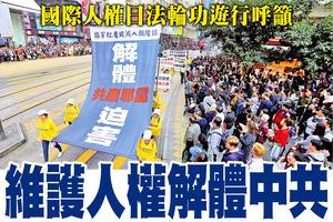 國際人權日法輪功遊行呼籲  維護人權解體中共