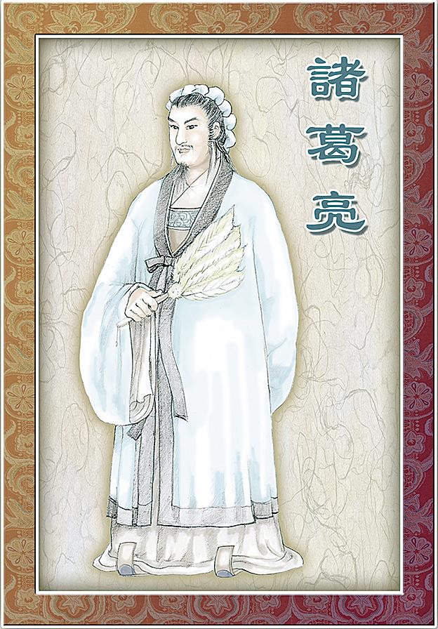 諸葛亮圖像(國學網絡)