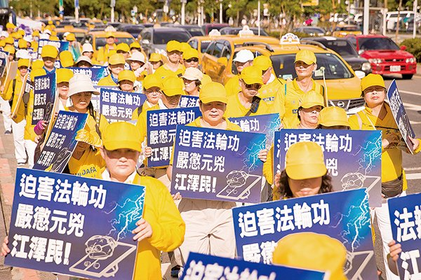 台灣媒體報導,由移民署、陸委會等單位組成的聯審會,近期至少拒絕3名迫害法輪功的中共人士入境。圖為台灣部分法輪功學員舉行反中共迫害法輪功大遊行資料照。(大紀元資料圖片)