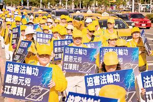 台灣拒迫害法輪功人士入境