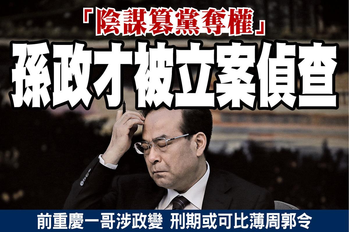 12月11日,中共最高檢宣佈對孫政才立案偵查,並採取強制措施。孫政才是前中共重慶市市委書記,在落馬受查4個多月後,如今案件正式進入司法程序。(Getty Images)