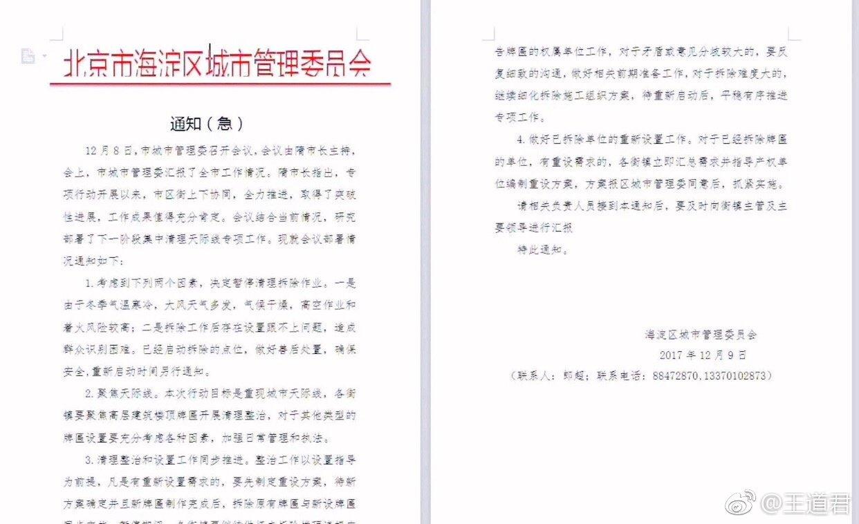 海淀區的停止拆牌通知,新京報報道後文章迅速被刪除。(微博擷圖)