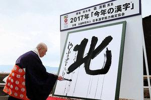 日本2017年度漢字「北」 凸顯北韓威脅