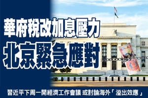 華府稅改加息壓力 北京緊急應對