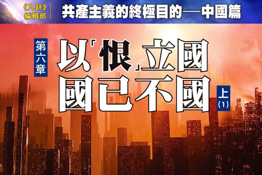 《共產主義的終極目的-中國篇》 第六章 以「恨」立國 國已不國-上(1)