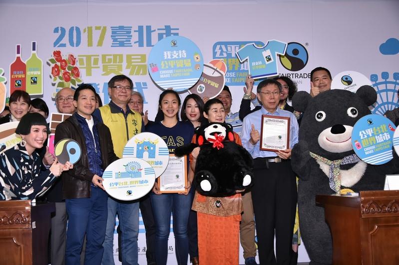 台北成為華人地區第一個公平貿易城市,台北市長柯文哲(右二)表示,一個城市在追求經濟發展時,也要注意進步價值,而不是以賺錢為目的,購買產品必須考量有無符合公平正義、環境保護,甚至不能是剝削而來,如虐待童工等。(台北市政府)