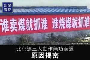 【新聞看點】北京連三大動作無功而返 原因揭密