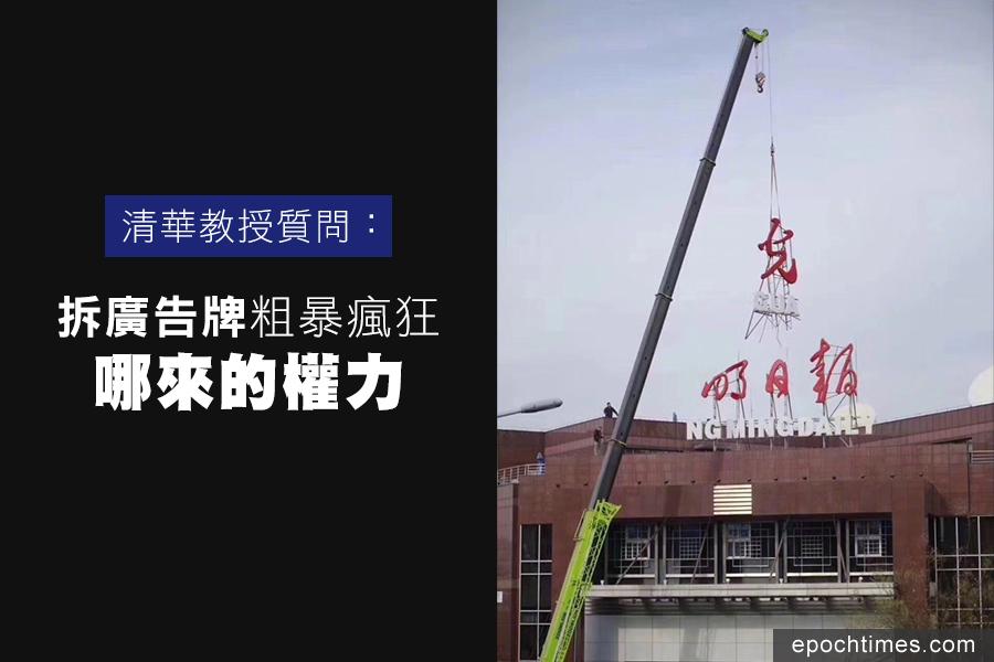日前,北京當局除暴力驅逐所謂的低端人口外,還強拆了包括鄧小平題寫的光明日報等上萬塊招牌,引發極大的民怨。(微博圖片)