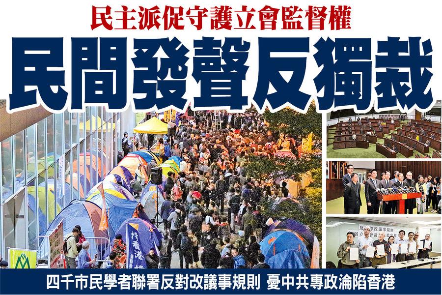 民主派促守護立會監督權 民間發聲反獨裁