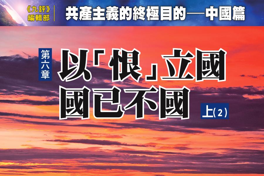 《共產主義的終極目的-中國篇》 第六章 以「恨」立國 國已不國-上(2)
