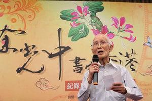「鄉愁詩人」余光中病逝 享年90歲