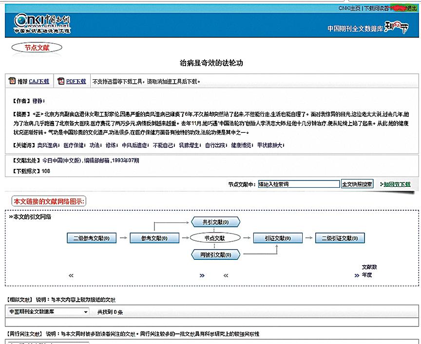 《今日中國:中文版》1993年 第7期(36-38頁)以《治病顯奇效的法輪功》為題報道法輪功與創始人李洪志大師。