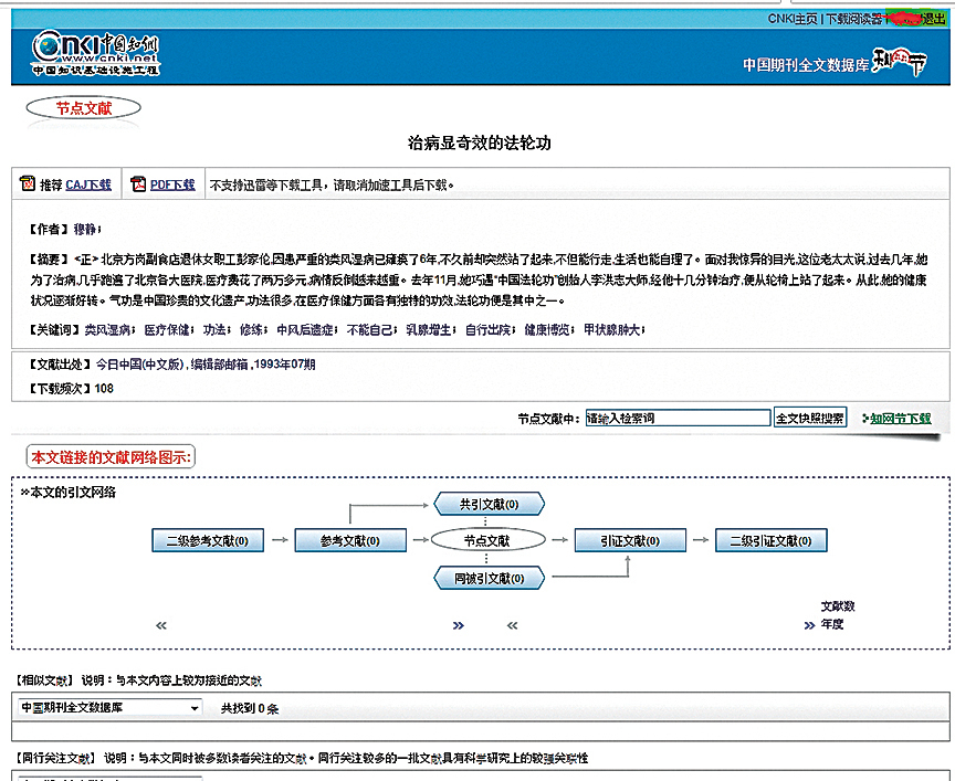 《今日中國》中文版1993年:治病顯奇效的法輪功
