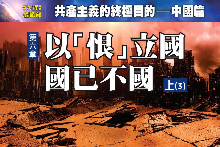 《共產主義的終極目的-中國篇》 第六章 以「恨」立國 國已不國-上(3)