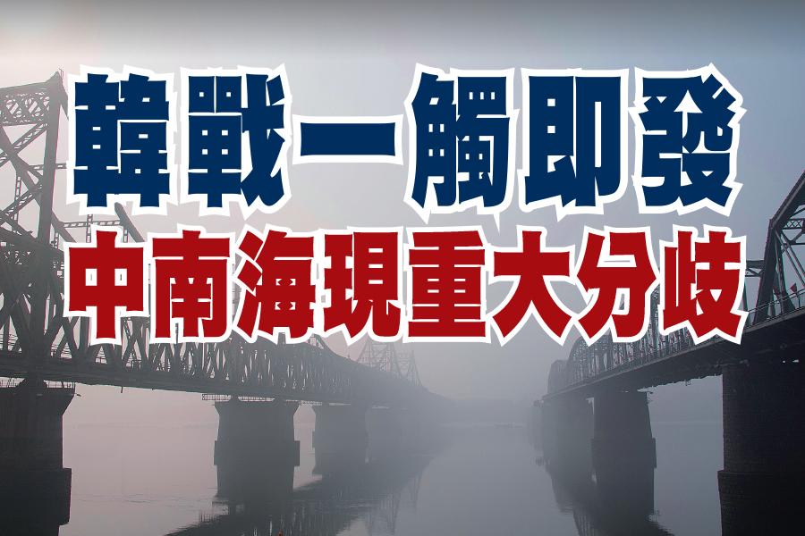 朝鮮半島局勢處於一觸即發的狀態,此時傳出中南海在朝核問題上出現重大分歧。圖為鴨綠江上的中朝友誼大橋。(Getty Images)
