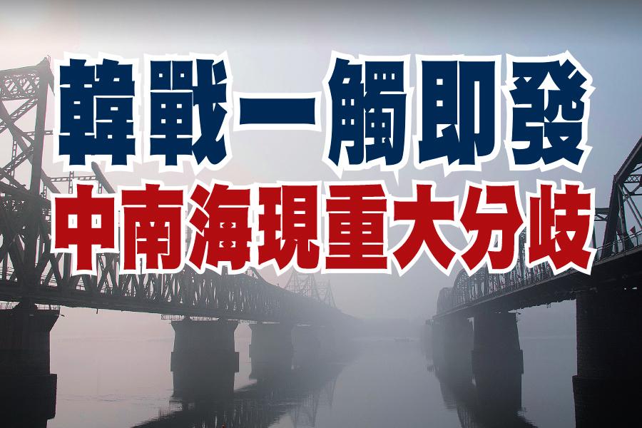 韓戰一觸即發 中南海現重大分歧