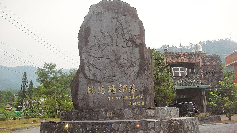 石雕上刻畫著比悠瑪部落亙古前傳說的神話故事。(楊秋蓮/大紀元)