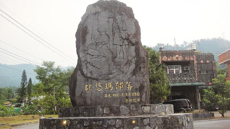 排灣族聖山下比悠瑪 大力士村的台灣之光