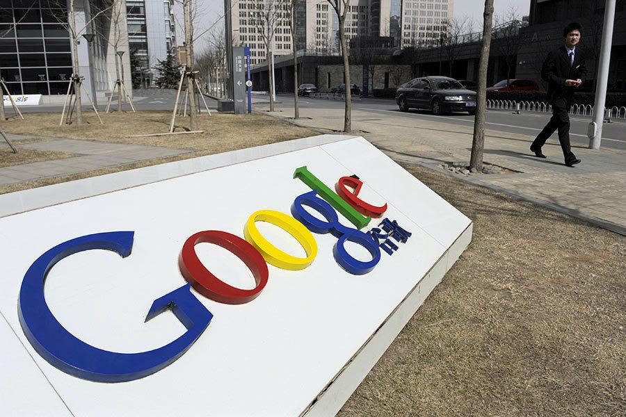 在京設人工智能研究中心 外界擔憂谷歌妥協