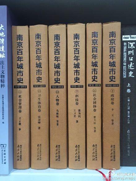 《南京通史》共有《明代卷》《清代卷》《民國卷》等8卷。(微博圖片)
