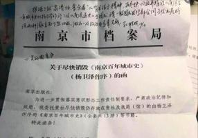 落馬書記作序 《南京百年史》被勒令銷毀