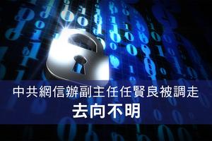 中共網信辦副主任任賢良被調走 去向不明