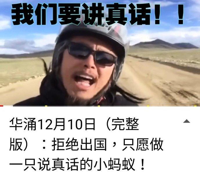 為「低端人口」發聲 藝術家華湧天津被捕