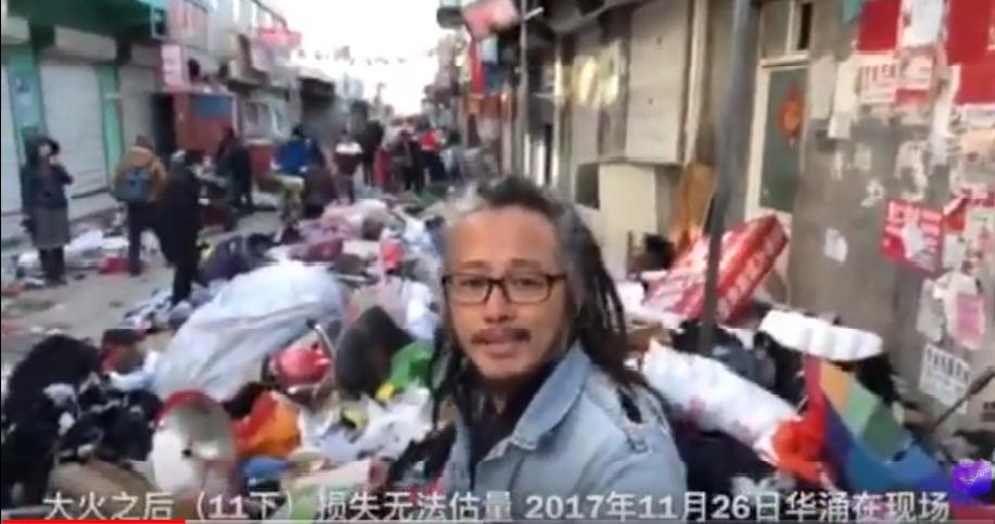 藝術家華湧進入大興區實地拍攝記錄當局清除「低端人口」的畫面。(視像擷圖/華湧)