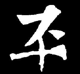 北魏《太妃侯造像記》之楷書「平」字。(網絡圖片)