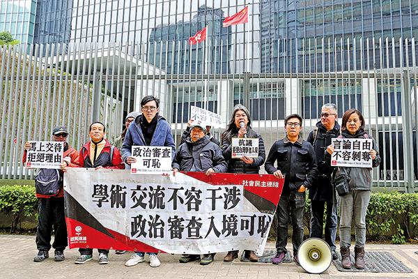 12月17日,社民連成員到政府總部抗議兩名台灣學者遭拒入境,指今次並非單一事件,批評政府接連拒絕學者及政要入境,是在配合中共維穩,打壓一切民間討論,要求當局交待並停止政治審查。(李逸/大紀元)