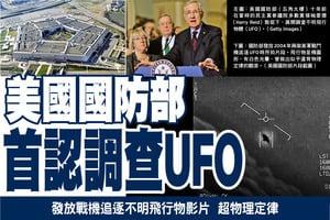 美國國防部首認調查UFO