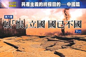 《共產主義的終極目的-中國篇》 第六章 以「恨」立國 國已不國-下(1)
