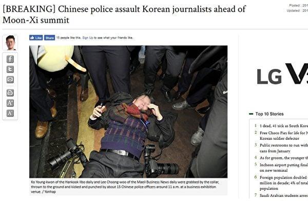 12月14日,跟隨南韓總統文在寅訪華的南韓記者遭中共警衛群毆的場面。(網頁擷圖)