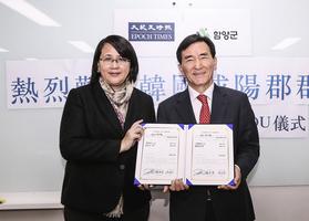 南韓咸陽郡商團赴港 與大紀元簽約拓華人市場