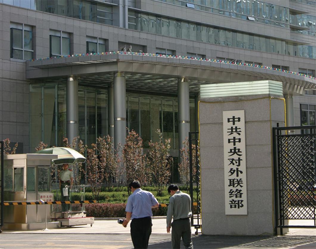 中共中央對外聯絡部被稱為中共黨序列的外交部。(大紀元資料室)