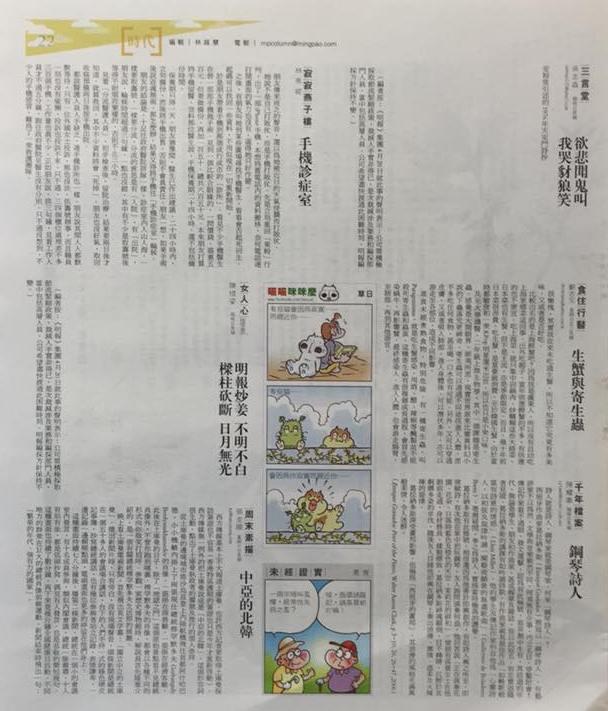 明報副刊「星期日活」有3個專欄「關政窗」。總編緝鍾天祥一度想「封窗」,最終「天窗」都被加入「編者按」。(大紀元)