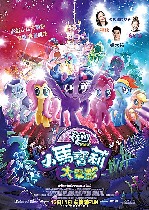 《小馬寶莉大電影》(My Little Pony: The Movie)海報。(Panorama Films & Golden Scene Co. Ltd.提供)