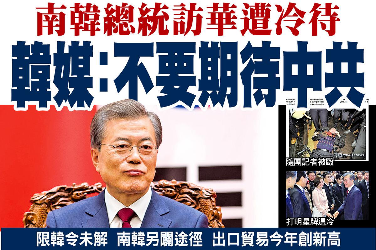 南韓總統文在寅上周六(16日)結束為期4天的首次中國大陸訪問。文在寅原希望藉訪問修復雙邊因薩德而冰凍的關係,但過程中尷尬不斷。(Getty Images)