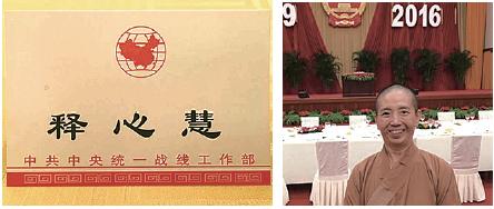 寶蓮寺高層持有的梵唄和音有限公司,董事之一的尼姑釋心慧被指與中共關係密切,曾派統戰部名片。(讀者提供)