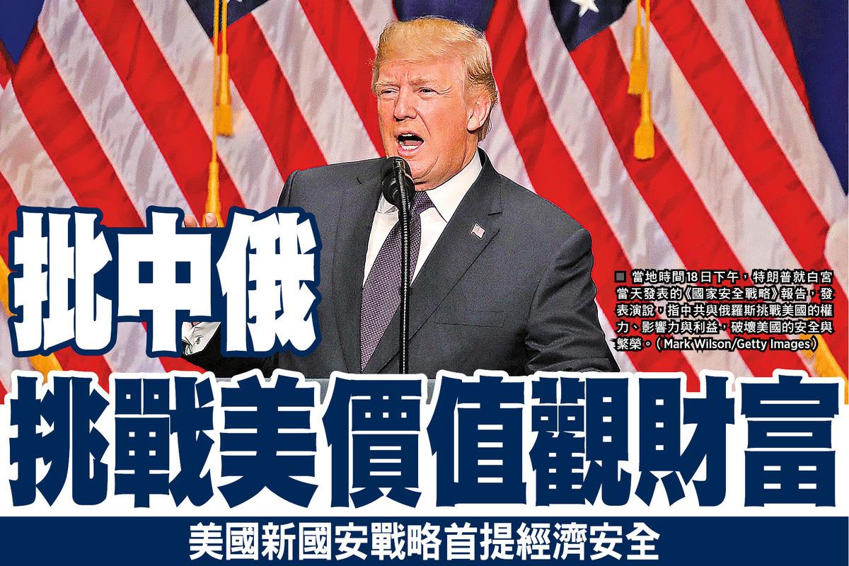 當地時間18日下午,特朗普就白宮當天發表的《國家安全戰略》報告,發表演說,指中共與俄羅斯挑戰美國的權力、影響力與利益,破壞美國的安全與繁榮。(Mark Wilson/Getty Images)