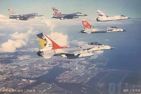 圖為台灣三大主力戰機IDF、F-16和幻象的彩繪機在高雄港上空編隊飛行。(台灣空軍司令部提供)