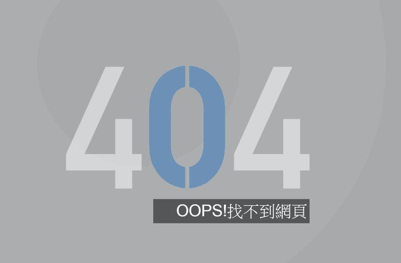 不過在截稿前,上述兩篇文章已被「香港01」刪除,點開只留下「404」找不到網頁的字樣。(網頁擷圖)
