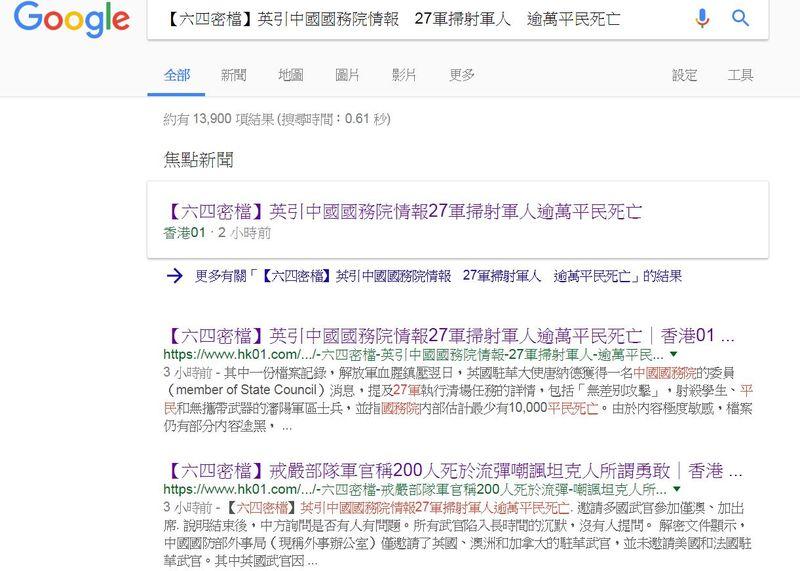 從Google搜索這兩篇文章,還能看到零星的資料。(網頁擷圖)