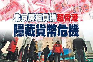 北京房租負擔超香港 隱藏貨幣危機