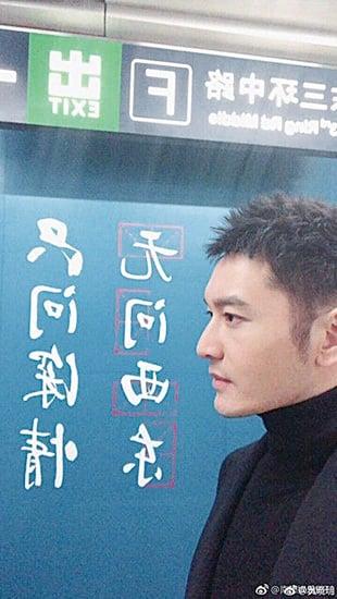 黃曉明在微博貼出與電影《無問西東》廣告燈箱合影的照片。(網路圖片)
