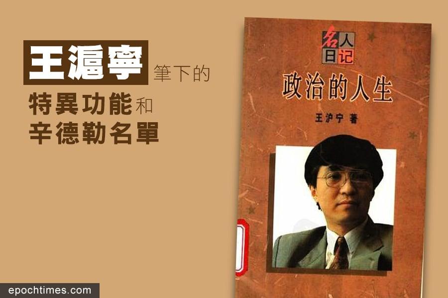 王滬寧筆下的特異功能和辛德勒名單