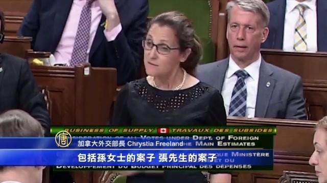 加國總理訪華前,加拿大外長方惠蘭提及加拿大訪華代表團會向中國提出4個個案,其中包括法輪功學員孫茜的案件。(明慧網)