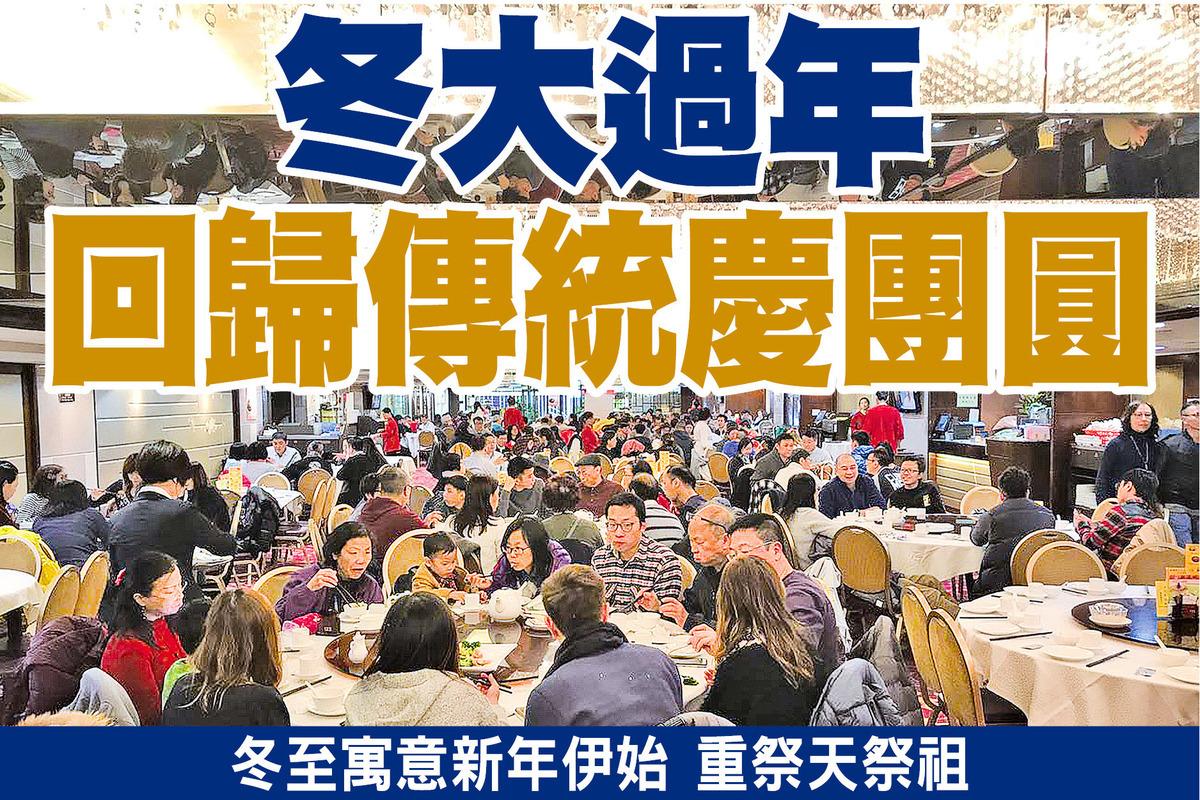 市民除在家「過冬」外,近年也喜歡到餐廳酒樓過節,大部份食肆冬至酒席全部爆滿。王昔東/大紀元)